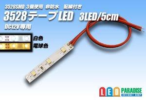 画像1: 3528SMD 3LED/5cm非防水配線付