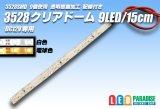3528SMD 9LED/15cmクリアドーム配線付