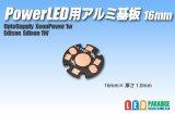 PowerLED用アルミ基板16mm