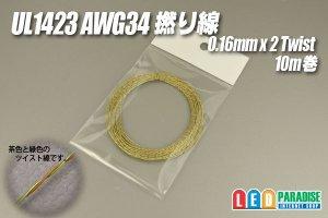 画像1: UL1423 AWG34 撚り線 0.16mm×2/10m