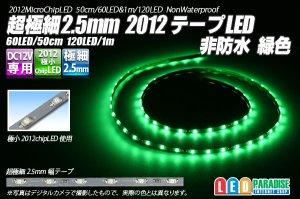 画像1: 超極細2.5mm 2012テープLED 非防水 緑色