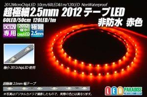 画像1: 超極細2.5mm 2012テープLED 非防水 赤色