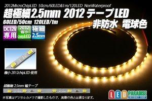 画像1: 超極細2.5mm 2012テープLED 非防水 電球色