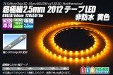 超極細2.5mm 2012テープLED 非防水 黄色
