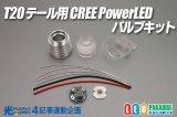 光ドレ4 T20テール用 CREE PowerLEDバルブキット