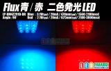 Flux青/赤 二色発光LED