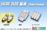 5630 3LED基板 31mm Festoon