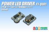 PowerLED Driver FY-Q001 300mA