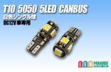 CANBUS T10 5050 5LED 白色