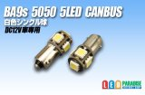 CANBUS BA9s 5050 5LED 白色