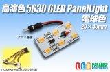 高演色5630 6LEDパネルライト電球色20×40mm