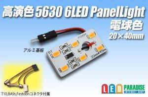 画像1: 高演色5630 6LEDパネルライト電球色20×40mm