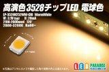高演色3528チップLED電球色