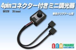 画像1: 4pinコネクター付きミニ調光器