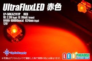 画像1: UltraFluxLED 赤色 LP-5RKAZ2C1P