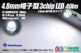 40lm 3chip4.8帽子型LED白色 LP-AWME56F1A
