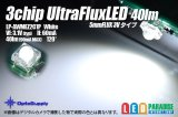 40lm 3chipUltraFluxLED 白色