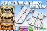 高演色VELLFIRE/ALPHARD20専用ルームランプ完成品
