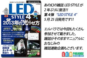 画像1: LED STYLE4