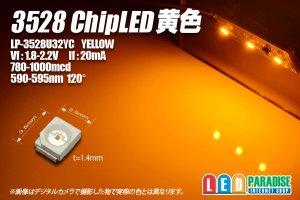 画像1: 黄色チップLED 3528 新薄型