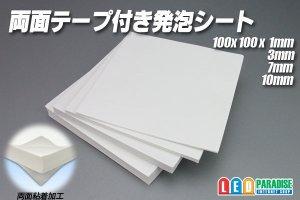 画像1:  両面テープ付き発泡シート