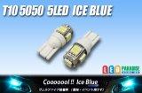 T10 5050 5LEDバルブ アイスブルー