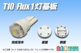 T10 Flux基板
