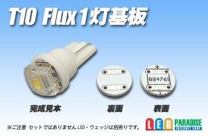 画像1: T10 Flux基板