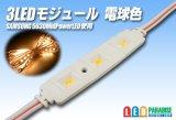 SAMSUNG 3LEDモジュール 電球色
