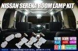 日産セレナC26専用ルームランプ自作キット
