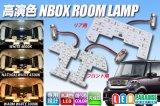 高演色NBOX専用ルームランプ完成品