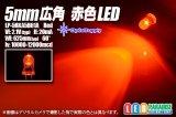 5mm広角赤色 LP-5RKA5B61A