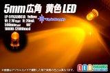 5mm広角黄色 LP-5YKA5B61A