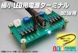 極小LED用電源ターミナル