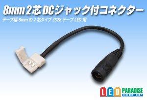 画像1: 8mm2芯DCジャック付きコネクター D2T-2P-8