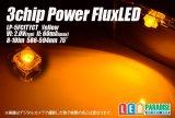 3chipFluxLED黄色 LP-5FCITYCT