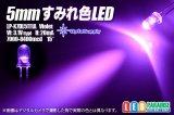 5mmすみれ色 LP-K7DL5111A