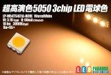 超高演色5050 3chip電球色 LP-M54TS4C1A-HCRI
