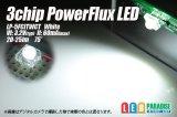 3chipFLUX LED 白色 LP-5FCITWCT