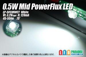 画像1: 0.5W MIDPowerFlux 白色 LP-5FCIHWCT