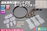 超高演色日産セレナC26専用ルームランプ自作キット