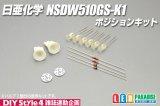 日亜化学NSDW510GS-K1ポジションキット