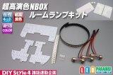 超高演色NBOX専用ルームランプキット