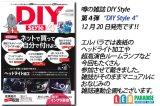 DIY Style4