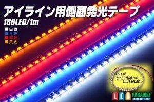 画像1: アイライン用側面発光テープLED1m