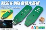 3528 N-BOX色替え基板