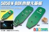 5050 N-BOX色替え基板