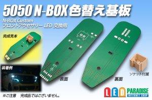 画像1: 5050 N-BOX色替え基板