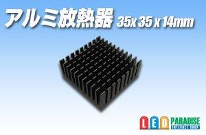 画像1: アルミ放熱器 35×35×14mm
