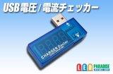 USB電圧/電流チェッカー